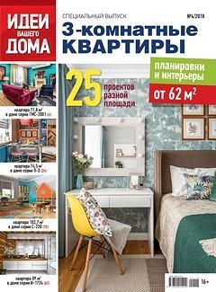 ИВД. 3-комнатные квартиры