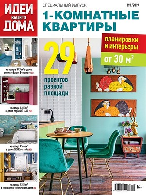 ИВД. 1-комнатные квартиры