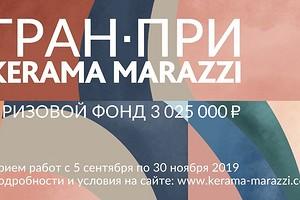 Стартует новый конкурс от Kerama Marazzi: Гран-при Осень 2019