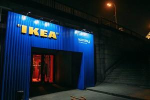 ИКЕА для миллениалов: новая коллекция «Маркерад» представлена на выставке в Москве