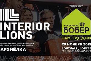 Телеканал «Бобёр» стал информационным партнёром АрхиЁлки-2020 и приготовил подарок для участников конкурса «Интерьерные львы»