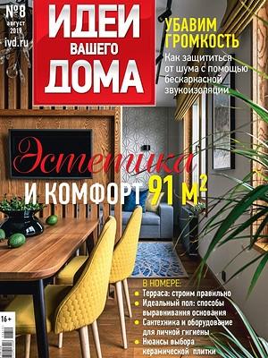 №8 (243) август 2019