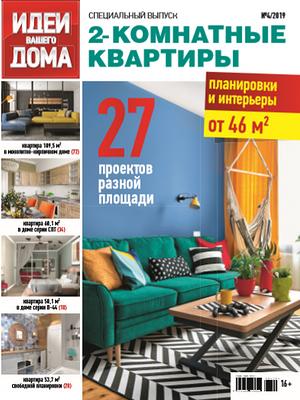 ИВД. 2-комнатные квартиры