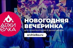 29 ноября состоится АрхиЁлка 2020!