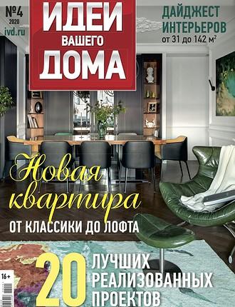 № 4 (250) ноябрь 2020