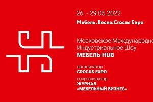 Выставка «Мебель HUB» — масштабный праздник дизайна в мае 2022 года