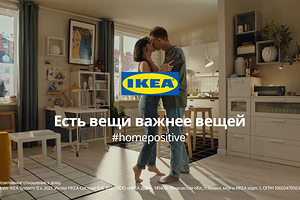 ИКЕА напомнили о главном: бренд запустил кампанию «Есть вещи важнее вещей»