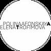 Полина и Елена Афонская и Трофимова