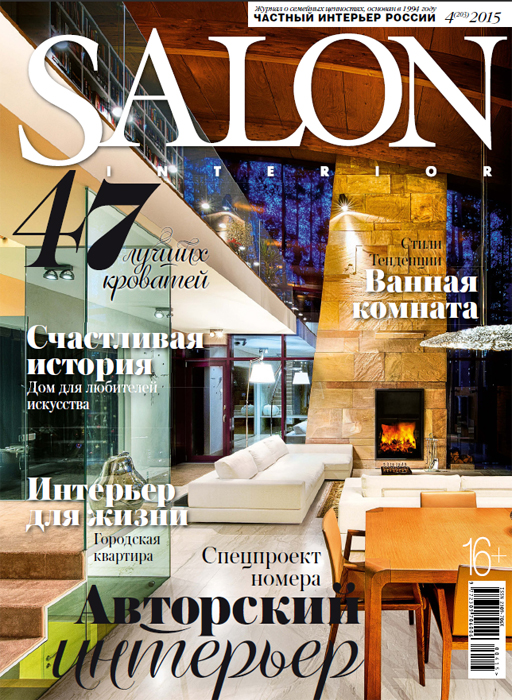 SALON-interior 4(203)