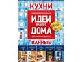 специальный выпуск журнала кухни ванные