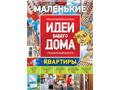 специальный выпуск журнала идеи маленькие квартиры