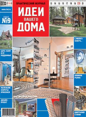№9 (55) сентябрь 2002