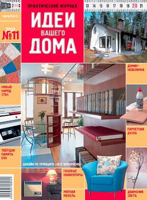 №11 (68) ноябрь 2003