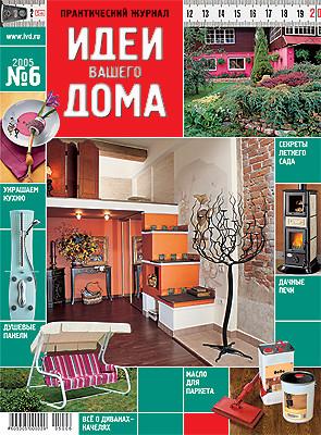 № 6 (85) июнь 2005