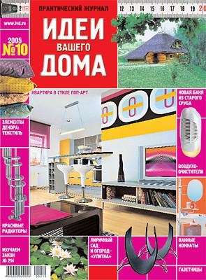 № 10 (89) октябрь 2005