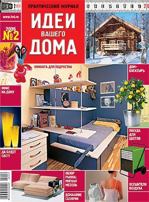 № 2 (92) февраль 2006