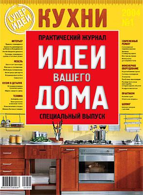 Кухни № 1/2004