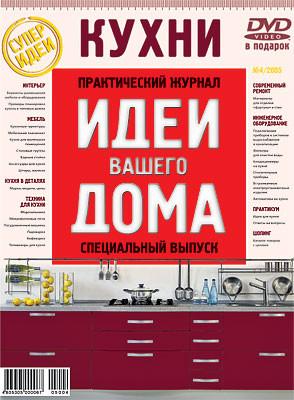 Кухни №2/2005