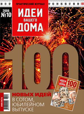 № 10 (100) октябрь 2006