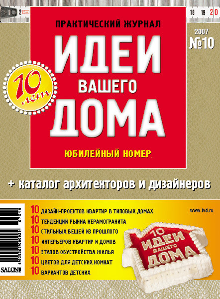 № 10 (111) октябрь 2007