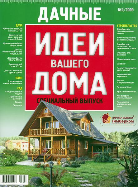 Дачные Идеи Вашего Дома  №2/2009