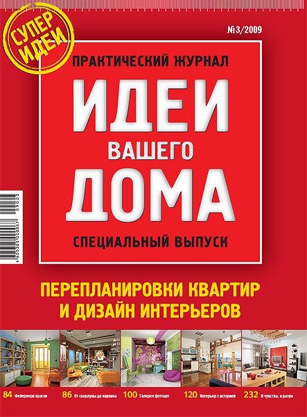 Перепланировки квартир и дизан интерьера №3/2009