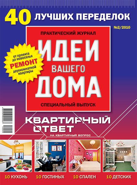 40 лучших переделок №2/2010