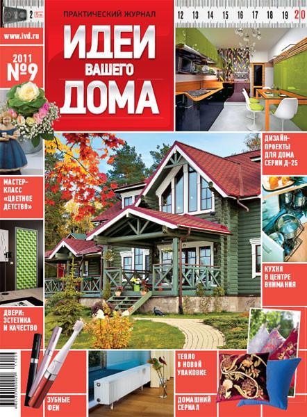 №9 (154) сентябрь 2011