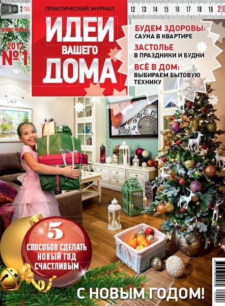 №01 (157) январь 2012