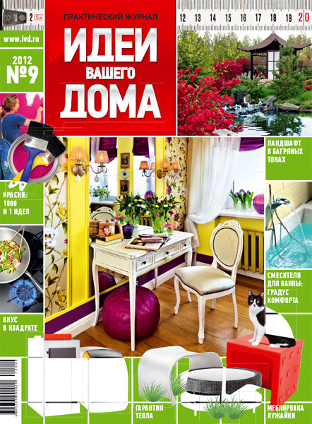 №09 (165) сентябрь 2012