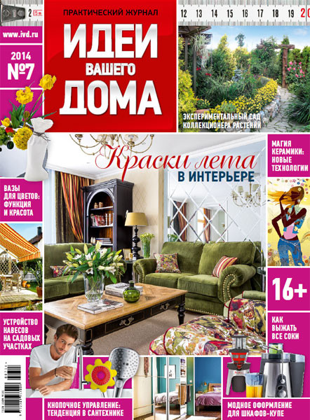 №7 (186) июль 2014