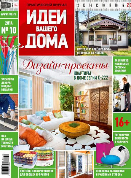 №10 (189) октябрь 2014