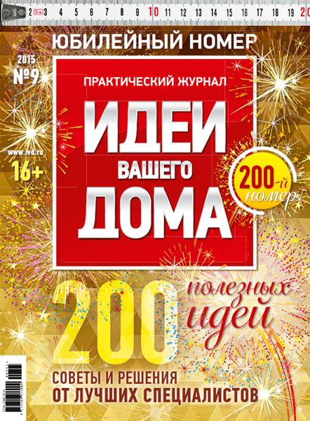№9 (200) сентябрь 2015