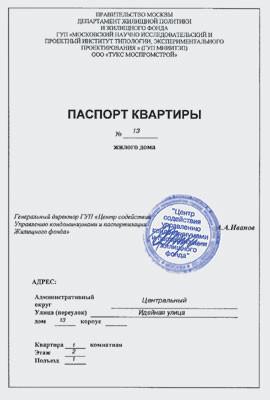 Паспорт на квартиру