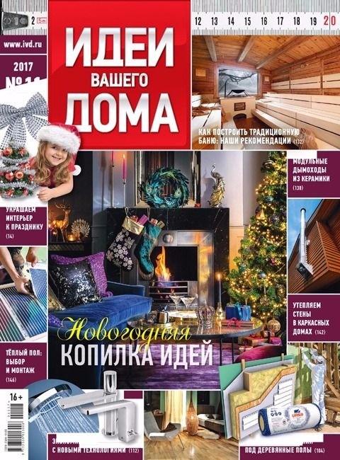 №11 (224) ноябрь 2017