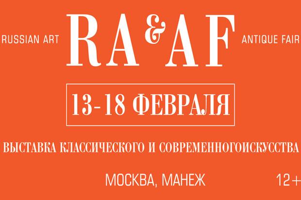 Выставка Russian Art & Antique Fair