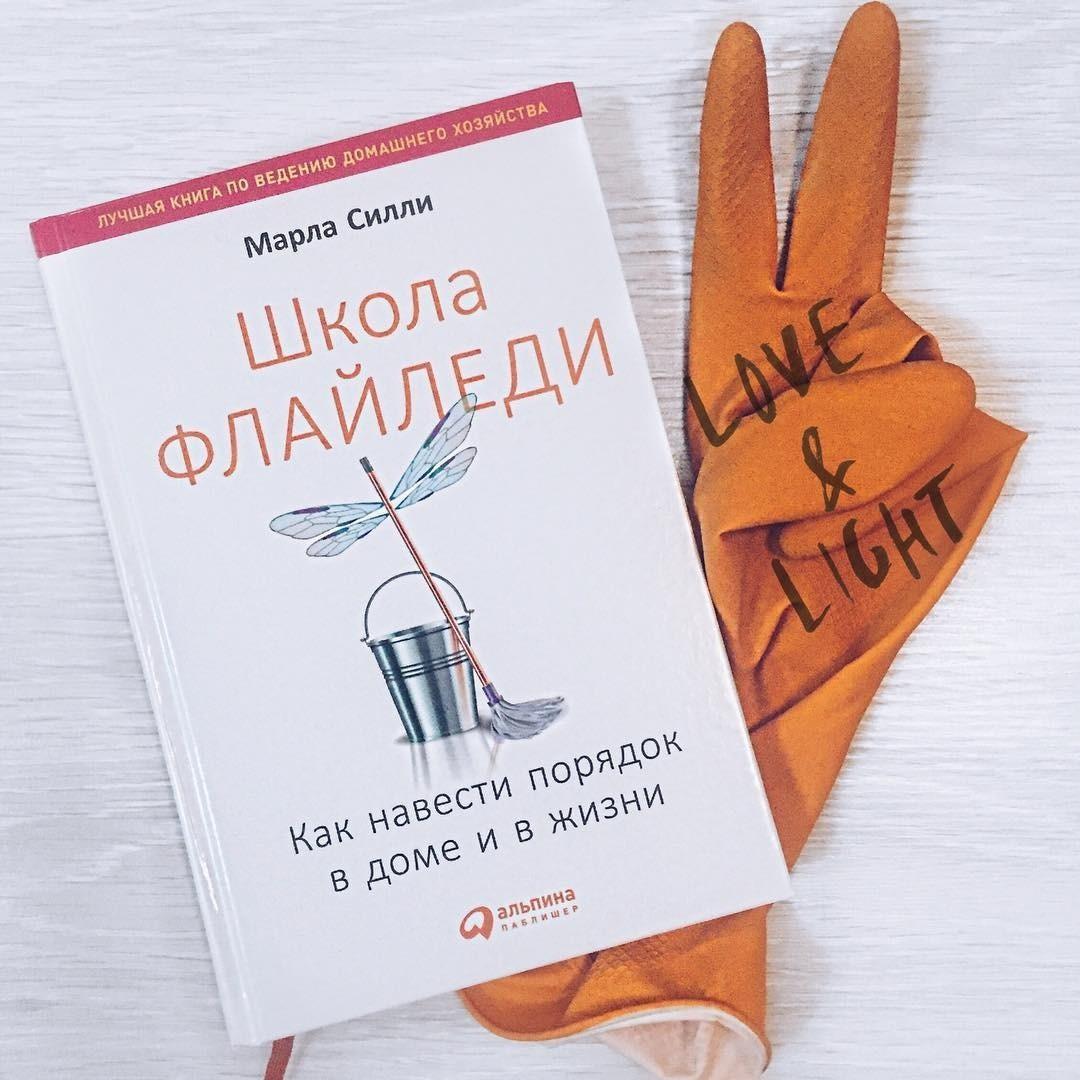 Книга Марлы Силли