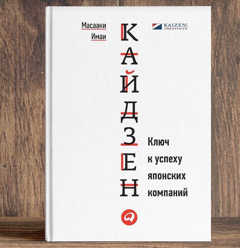 Книга Кайдзен