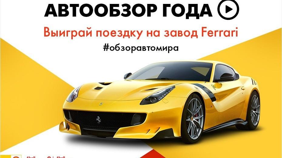 «АвтоМир» подарит поездку в Италию за лучший автообзор