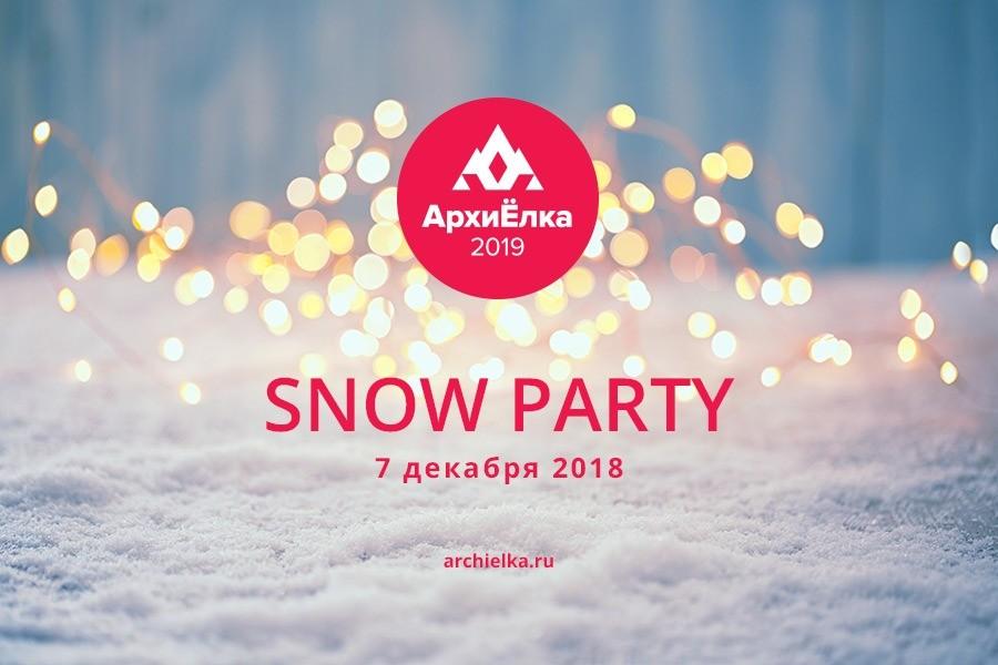 7 декабря состоится самая белая вечеринка страны — АрхиЁлка: Snow Party