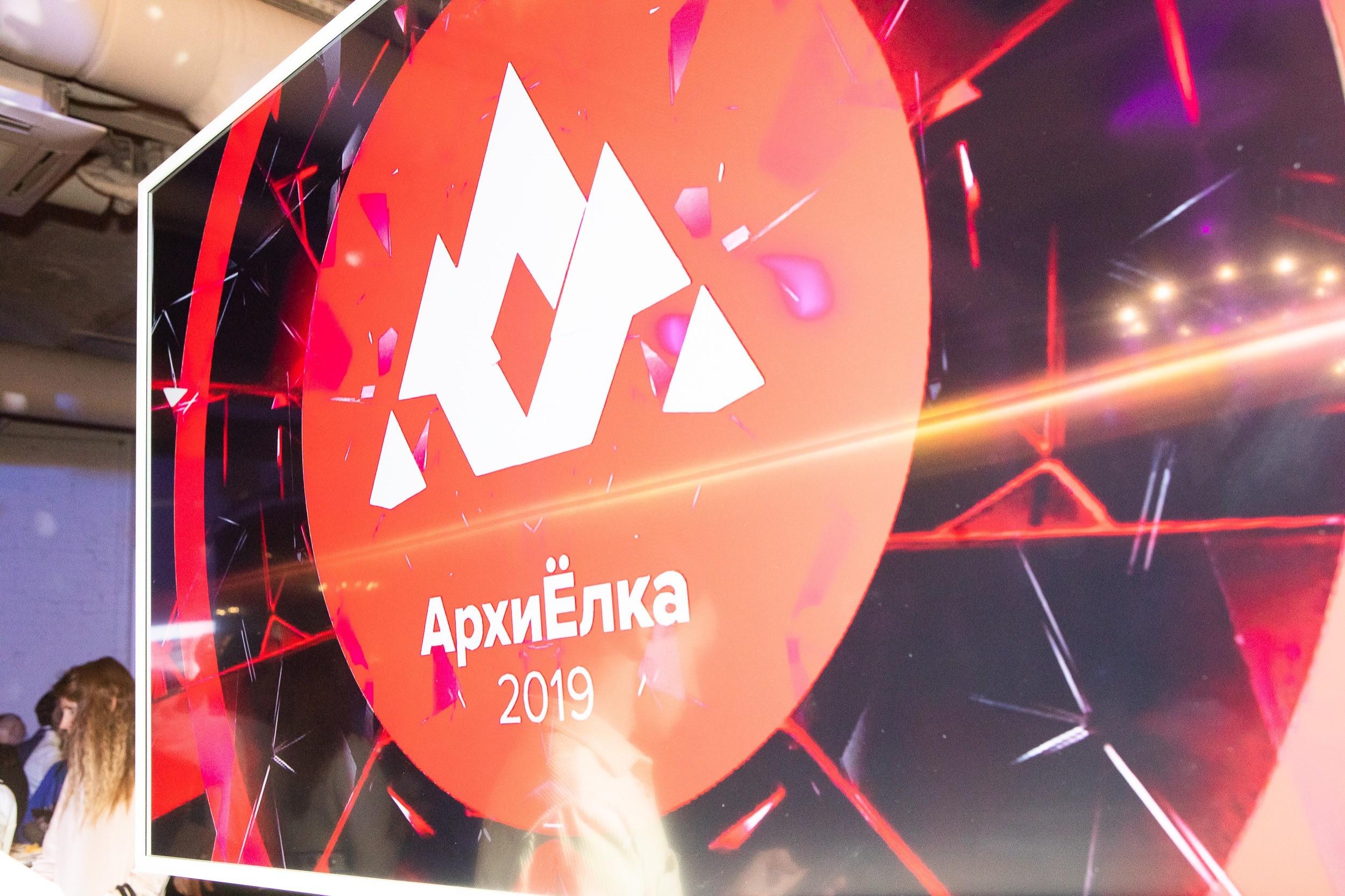 На АрхиЁлке-2019 назвали лучших дизайнеров и архитекторов года