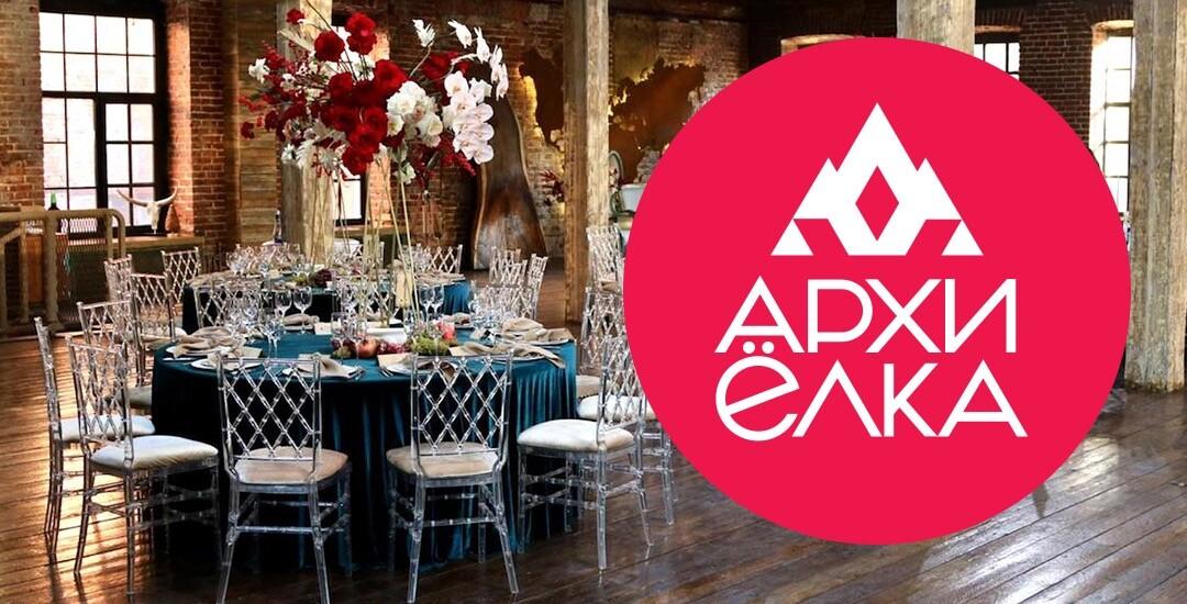 АрхиЁлка — мероприятие года для дизайнеров и архитекторов. Не пропустите!