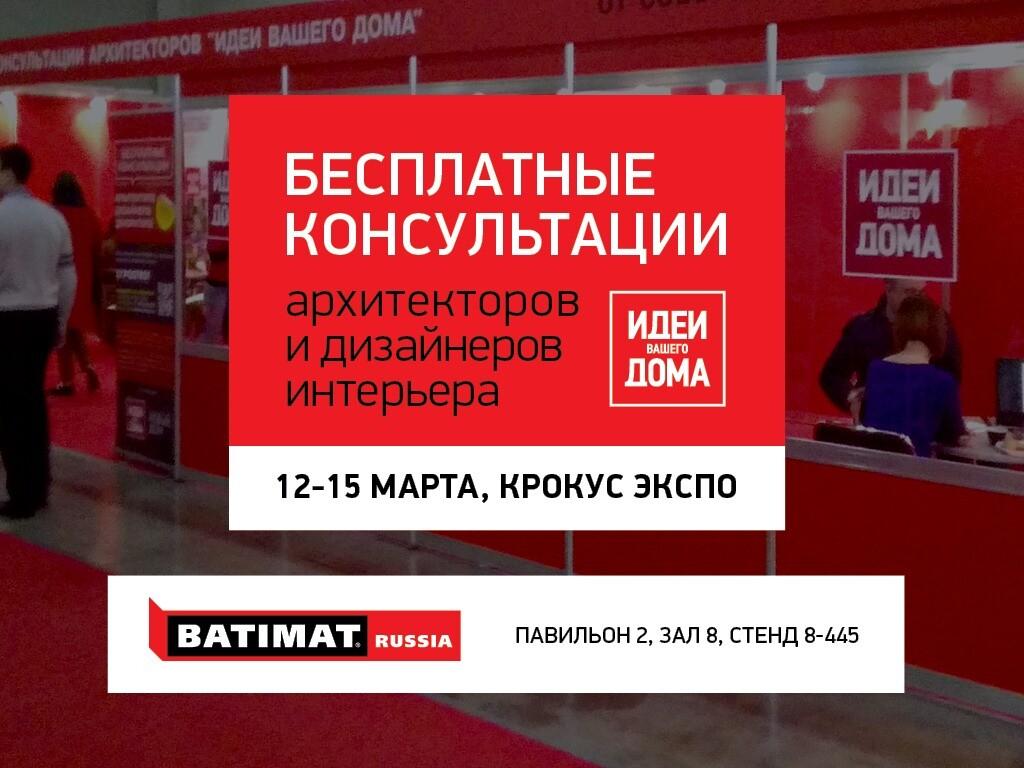 Проконсультируйтесь с дизайнером или архитектором на выставке Batimat Russia