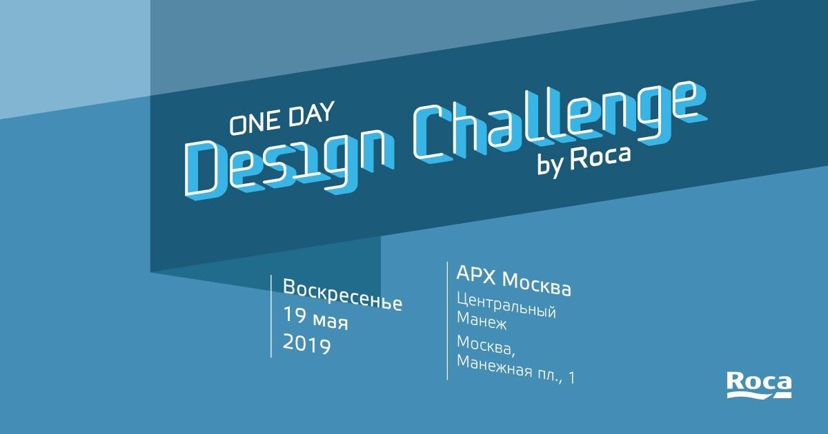 Дизайн-конкурс One Day Design Challenge снова в Москве