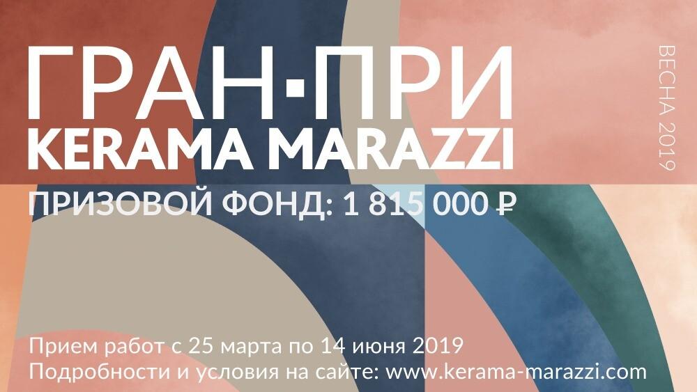 Конкурс для дизайнеров от Kerama Marazzi: выиграйте денежный приз за свой интерьер!
