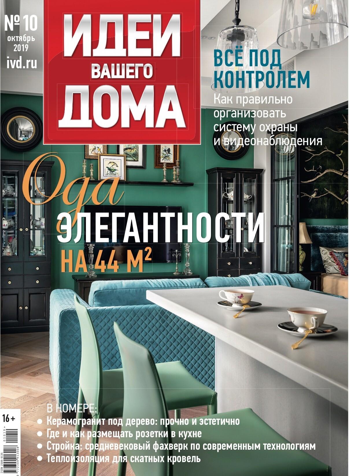 № 10 (245) сентябрь 2019