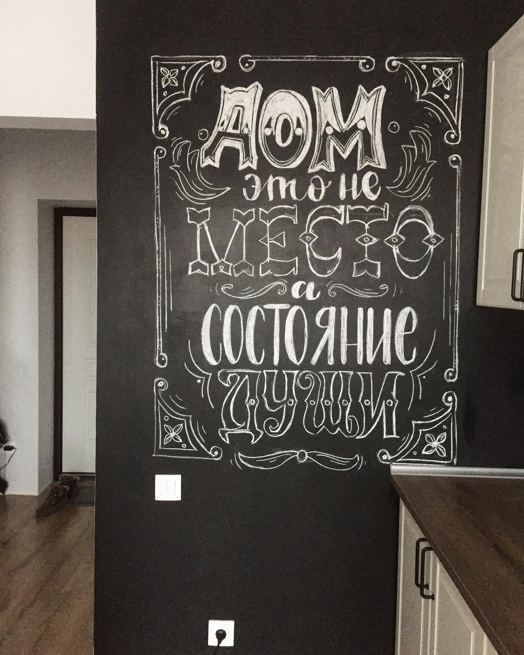 Грифельная стена фото